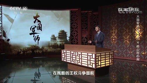 《百家讲坛》 20191223 大国军师(第一部)4 桓公的心胸