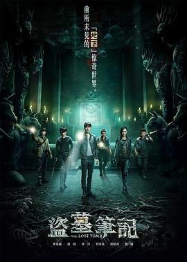 盗墓笔记电视剧2015