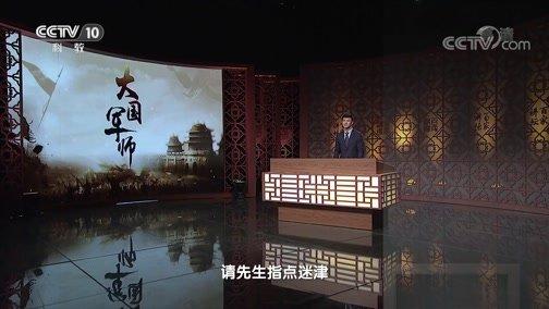 《百家讲坛》 20191224 大国军师(第一部)5 面试的价值