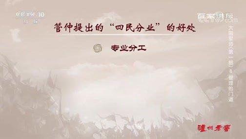 《百家讲坛》 20191227 大国军师(第一部)8 管理的门道