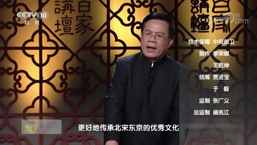 《百家讲坛》 20200107 中华名楼(第二部)9 夜深灯火上樊楼