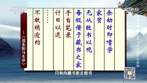《百家讲坛》 20200110 中华名楼(第二部)12 开国文臣台阁体