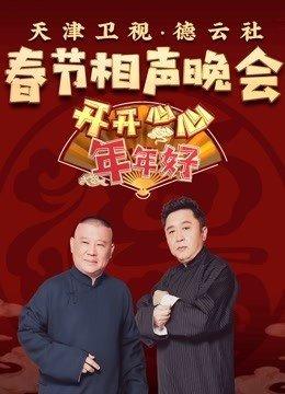 2020天津卫视德云社相声春晚
