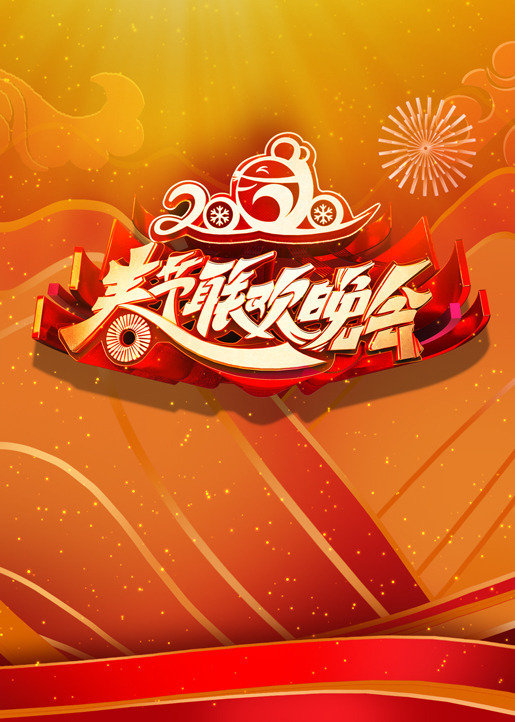2020北京台春晚