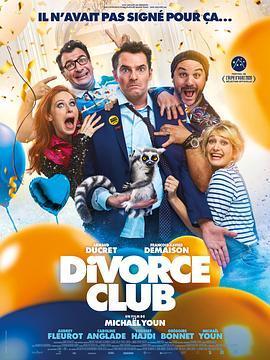 离婚俱乐部