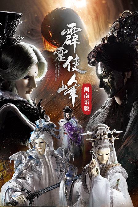 霹雳侠峰闽南语版