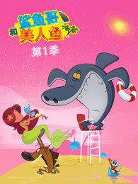 鲨鱼哥和美人鱼第一季