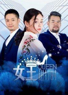 女王进行时第二季