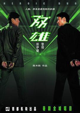 双雄2003