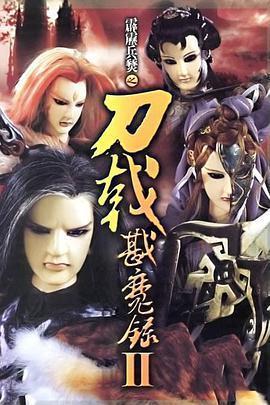 霹雳兵燹之刀戟戡魔录2