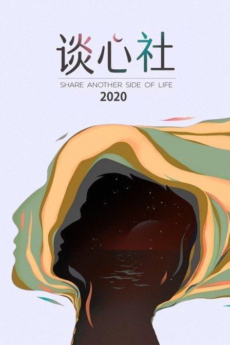 谈心社2020