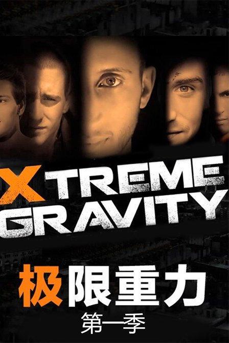 XTREMEGRAVITY极限重力第一季