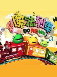 魔法列车DoReMi