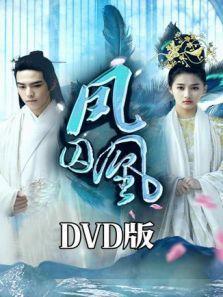 凤囚凰DVD版