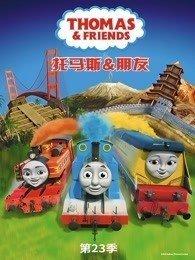 托马斯和他的朋友们第二十三季