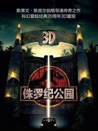 侏罗纪公园(普通话)