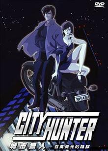 城市猎人:百万美金的阴谋