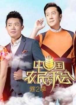 中国农民歌会第二季