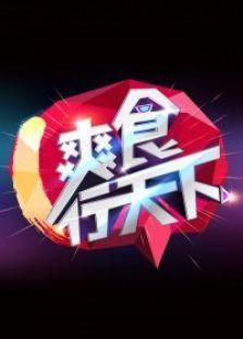 爽食行天下2014