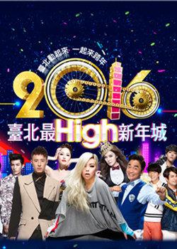 2016台北跨年演唱会