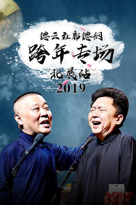 德云社郭德纲跨年专场北展站2019