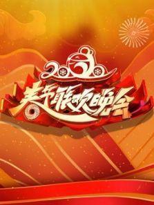 2020北京卫视春晚