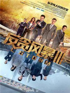 反贪风暴3粤语版