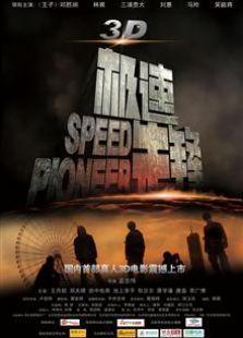 极速先锋(2011)