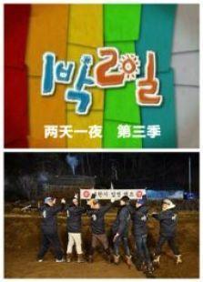 两天一夜韩国版第三季