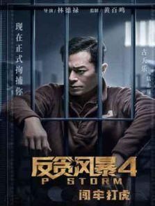 反贪风暴4粤语版