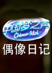 中国梦之声偶像日记