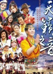 中国藏歌会第三季