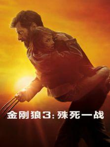 金刚狼3:殊死一战(国语)