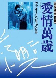 爱情万岁(1994)