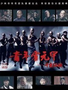 青年霍元甲之冲出江湖[DVD版]