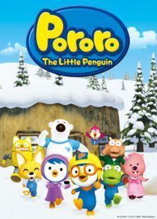 小企鹅啵乐乐第二季