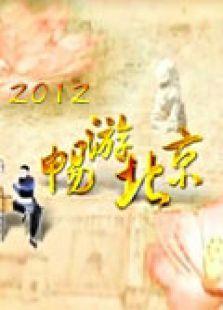 畅游北京2012