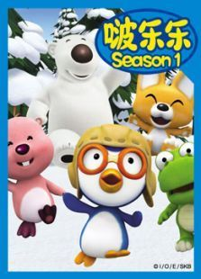 小企鹅啵乐乐第一季