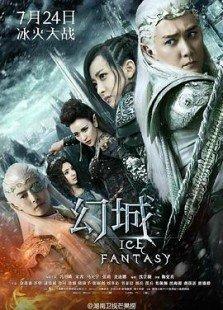 幻城(TV版)