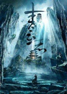 青云志(未删减版)