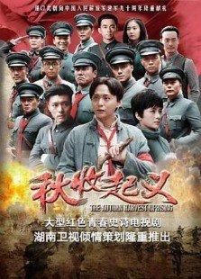 秋收起义(TV版)
