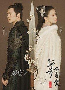 孤芳不自赏(DVD版)
