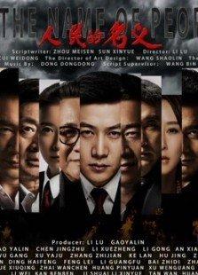 人民的名义(DVD版)