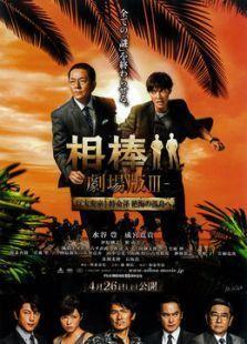 相棒-剧场版3