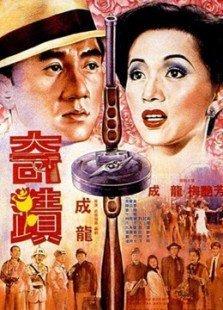 奇迹(1989)