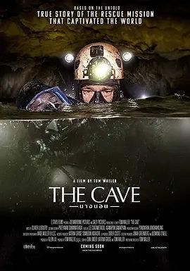 洞穴2019