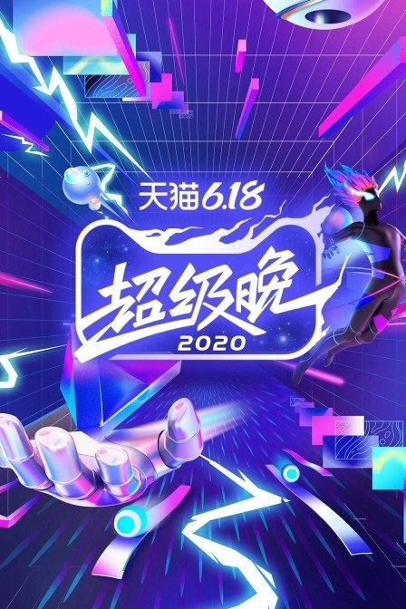 天猫618超级晚2020