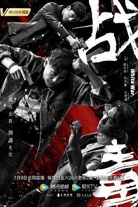 战毒2020粤语