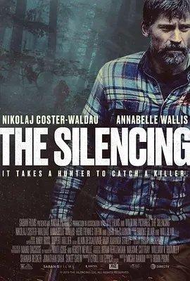 沉默2020
