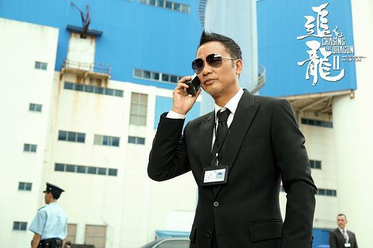 追龙Ⅱ剧照